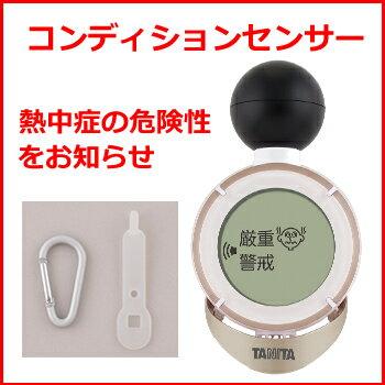 タニタ【限定特価】コンディションセンサー TC-200-GD(ゴールド)★【TC200GD】
