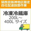 setup11配達設置【関西京阪神地区限定】冷凍冷蔵庫(20...