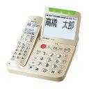 シャープ【SHARP】親機コードレス デジタル電話機 防犯機能 親機のみ ゴールド JD-AT95C★【JDAT95C】
