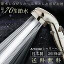 【ポイント10倍】シャワーヘッド 節水 ST-X3Bあす楽対...