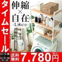 【350円OFFクーポン対象】ランドリーラック 3段あす楽対...
