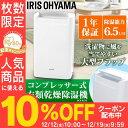 【200円OFFクーポン対象】除湿機 コンプレッサー式 DC...