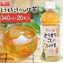 ひげ茶 とうもろこしのひげ茶 340ml×20本送料無料 韓...