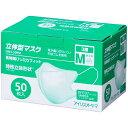 ≪Mサイズ/50枚入≫ 立体3層構造型マスク(長時間ぴったりフィット) NM3-50RM【RCP】【0228da_ki】アイリスオーヤマ(風邪、アレルギー、ハウスダスト、花粉、ウイルス対策 ・インフルエンザ予防・抗菌・保湿)