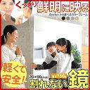 【ランドリープラス】割れないミラー対象1,500円クーポン!