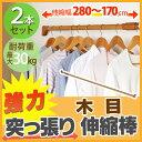 (突っ張り棒 170〜280cm)【2本セット】木調 強力伸縮棒 H-MNPJ-280 ダークブラウン 【アイリスオーヤマ】(衣類収納押入れ収納)
