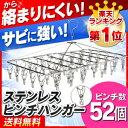 【★タイムセール3/8(木)10:00迄】ピンチハンガー 52ピンチあす楽対応 送料無料 ハンガー
