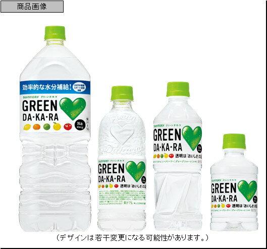 【サントリー】グリーンダカラ GREENDAKARA2L×6本【D】