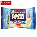 【M's one】除菌ウエットタオルAg+配合 50枚入【D】