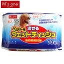【M's one】ペット用流せるウェットティッシュ 50枚入【D】