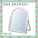 《F》ヤマムラ アルミスタンドミラー TW-10 シルバー【D】