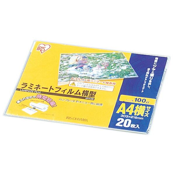ラミネートフィルム横型 (A4−20枚入) LZY-A420(ラミネーター・加工・写真・防水・強化・汚れ防止)[LMFM]ラミネーターアイリス アイリスオーヤマ
