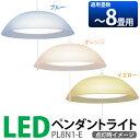 【送料無料】アイリスオーヤマ LEDペンダントライト8畳調光 PL8N1-E ブルー・オレンジ・イエロー70