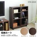 アイリスオーヤマ 収納カート SYD-6020 フレンチオーク・ブラウンオーク