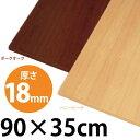 カラー化粧棚板 LBC-935 ハニービーチ・ダークオーク アイリスオーヤマ