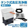 【送料無料】アイリスオーヤマ タンク式高圧洗浄機 SBT-512 掃除 洗浄 洗車 屋外清掃