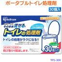 アイリスオーヤマ ポータブルトイレ処理剤 30包 TPS-30K