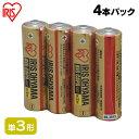 【メール便 送料無料】アルカリ乾電池 BIG CAPA 長寿命・大容量タイプ 単3形4本パック アイリスオーヤマ【代引不可】【同梱不可】