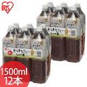 【2セット】【箱入】とうもろこしのひげ茶 1500ml×6本(シュリンクパック) アイリスオーヤマ