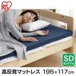 【送料無料】アイリスオーヤマ 高反発マットレス MAK4-SD セミダブルサイズ ネイビー