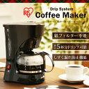 コーヒーメーカー CMK-650-B ドリップコーヒー オフィス用/簡単 コーヒー ホット 休憩時間