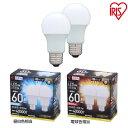LED電球 E26 広配光 60W 昼白色 LDA7N-G-6T3・電球色 LDA9L-G-6T3 2個セット アイリスオーヤマ