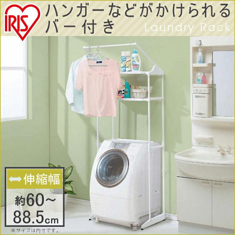 ランドリーラック 伸縮 2段 HLR-181P送料無料 あす楽対応 ハンガーバー 洗濯機 …...:l-plus:10000665
