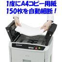 アイリスオーヤマ オートフィードシュレッダー AFS150HC-H グレー【送料無料】 iris60th
