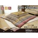 インド綿 こたつ厚掛け布団単品 『ミラン』 グリーン・レッド 205×285cmこたつ布団 長方形