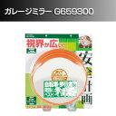 エーモン工業 ガレージミラー G659 300 【D】