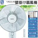 扇風機 壁掛け 壁掛け扇風機 リモコン付き せんぷう機 冷房 TEKNOS