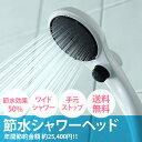 シャワーヘッド 節水 止水 手元ストップ ワイドシャワー P...