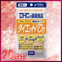 《A》 DHC ダイエットパワー 20日 60粒【D】サプリメント 栄養補助 健康管理 ダイエットサポート 美容に