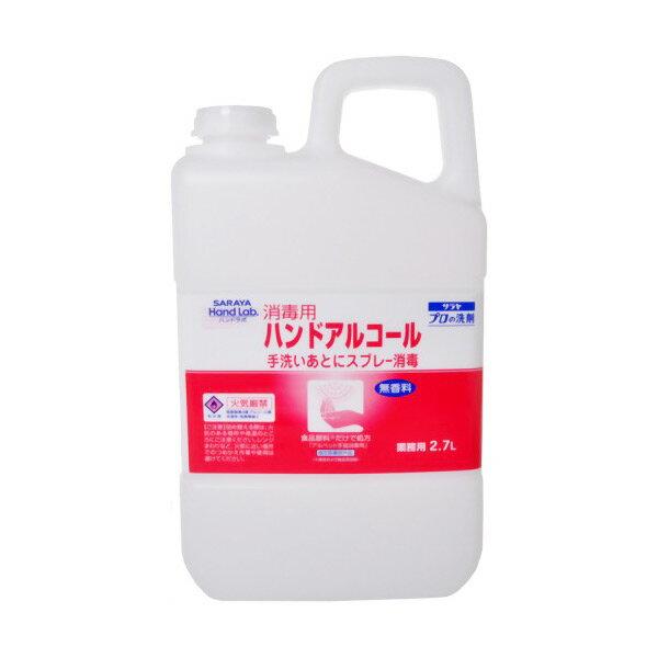 サラヤ ハンドラボ ハンドアルコール2.7L【D...の商品画像