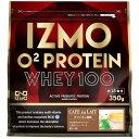 IZMO ホエイプロテインO2 カフェオレ 350g 筋トレ 体づくり タンパク質 サポート ALPRON アルプロン 【D】