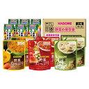 野菜の保存食セット YH-30野菜ジュース 野菜スープ 野菜...