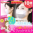 【使い捨て マスク 紙マスク】【送料無料】【10個セット】美フィットマスク 小さめサイズ・ふつうサイズ・大きめサイズ H-PK-BF8S・H-PK-BF8M・H-PK-BF8L アイリスオーヤマ