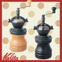 コーヒーミル【送料無料】Kalita[カリタ] ラウンドスリムミル ナチュラル・ブラック 【KM】【TC】