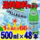 【送料無料】≪2ケースセット≫サンペレグリノ 天然炭酸水 ペ...
