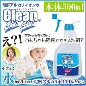 【オススメ】超電水クリーンシュ!シュ!500ml《UD》【D】