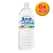 【6本入り】サントリー 天然水 (南アルプス) 2Lペット ドリンク ペットボトル 水分補給に 熱中症対策に 【D】