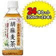 【送料無料】【24本入り】サントリー 胡麻麦茶 350mlペット【D】