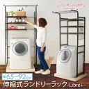 ランドリーラック 3段 LR-C001 洗濯機 ラック ハンガーバー 伸縮 洗濯機ラック 洗濯機収納...