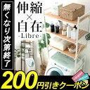 【クーポン利用で200円OFF】ランドリーラック 3段 送料...
