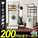 【クーポン利用で200円OFF】ランドリーラック 3段 LR...