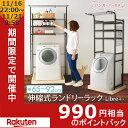 ランドリーラック 3段 LR-C001 洗濯機 ラック ハン...