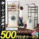 【今だけ!クーポン配布中】ランドリーラック 3段 LR-C001 洗濯機 ラック ハンガーバー 伸縮...