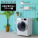 ランドリーラック 伸縮 2段 LR-155P送料無料 洗濯機...