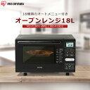 レンジ オーブンレンジ フラットテーブル 18L MO-F1801 アイリスオーヤマ 送料無料 ir...