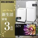家電セット 新生活 3点セット 冷蔵庫 118L + 洗濯機 5kg + テレビ 32型 送料無料 家電セット 一人暮らし 新生活 新品 アイリスオーヤマ